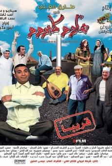 Ver película Hello Cairo