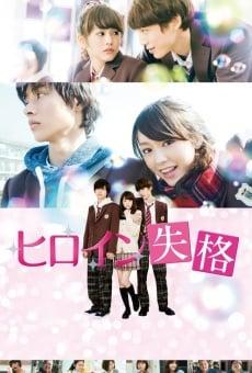 Ver película Heroine Shikkaku