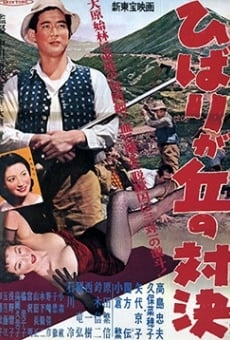 Ver película Hibari ga oka no taiketsu