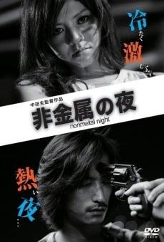 Ver película Hikinzoku no yoru