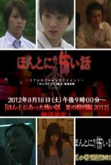 Honto ni atta kowai hanashi: natsu no tokubetsu hen 2011 online