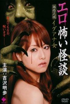 Ero Kowai Kaidan Vol. 1