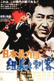 Ver película Japan Organized Crime Boss