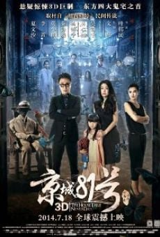 Jing Cheng 81 Hao online streaming