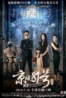 Ver película Jing Cheng 81 Hao