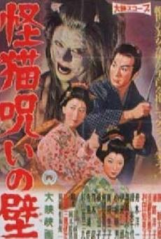 Ver película Kaibyô noroi no kabe