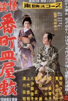 Ver película Kaidan Banchô sara-yashiki