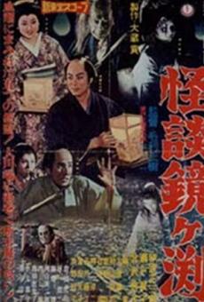 Ver película Kaidan Kagami-ga-fuchi