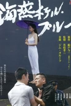 Ver película Kaien Hoteru · burû