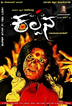 Ver película Kalpana