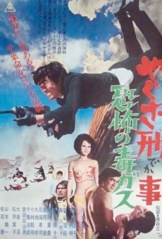 Ver película Kamikaze Cop, The Poison Gas Affair