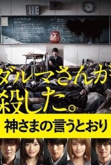 Ver película Kamisama no iu tôri