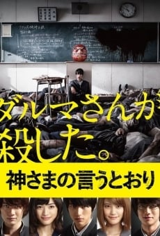 Kamisama no iu tôri online