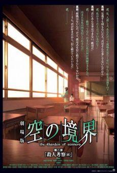 Kara no Kyoukai 2: Satsujin Kousatsu
