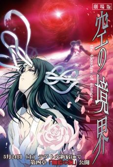Ver película Kara no Kyoukai 4: The Hollow Shrine