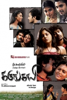 Ver película Karungali