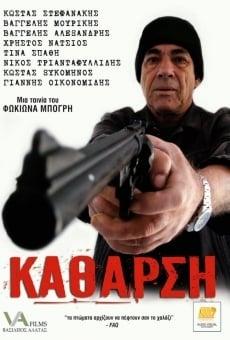 Ver película Catarsis