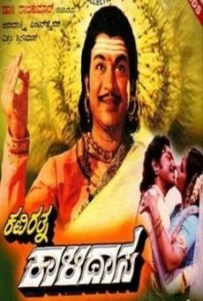 Ver película Kavirathna Kaalidaasa