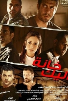 Khanat el-Yak online kostenlos
