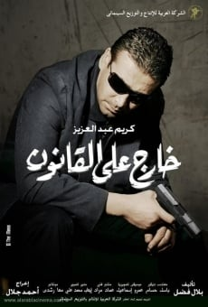 Ver película Kharej ala el kanoun