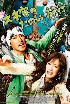 Ver película Una luna de miel en el infierno: el fabuloso viaje del Sr. y la Sra. Oki
