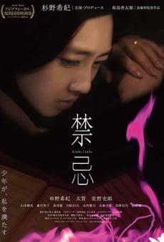 Ver película Kinki