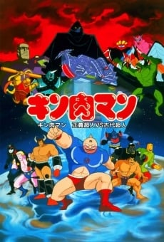 Ver película Kinnikuman: Justice Superman vs. Ancient Superman