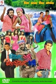 Ver película Kiwwada Nahi Nokiwwada Nahi