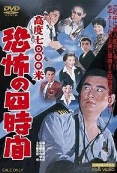 Ver película Kôdo nanasen metoru: kyôfu no yojikan
