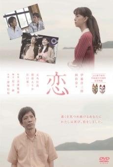 Ver película Koi