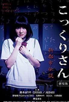 Ver película Kokkuri-san: Shin toshi densetsu