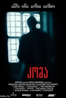 Ver película Koma