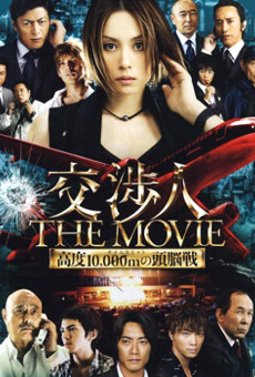 Koshonin: The Movie on-line gratuito