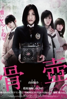 Ver película Kotsutsubo