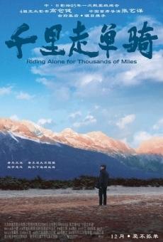 Qian li zou dan qi (Riding Alone for Thousands of Miles)