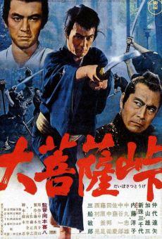 Ver película La espada del mal
