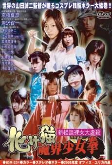 Shin kaidan rajo daigyakusatsu: Bakeneko makai shôjo-ken