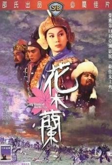 Hua Mu Lan en ligne gratuit