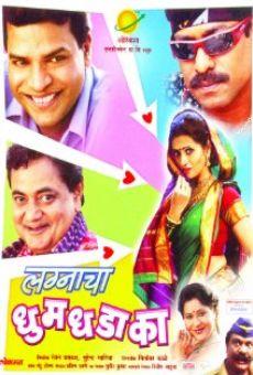 Ver película Lagnacha Dhumdhadaka