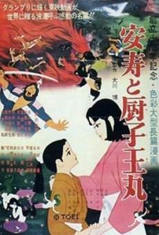 Anju to zushio-maru