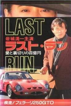 Rasuto ran: Ai to uragiri no hyaku-oku en - shissô Feraari 250 GTO online kostenlos