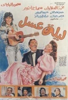 Ver película Leila Asal