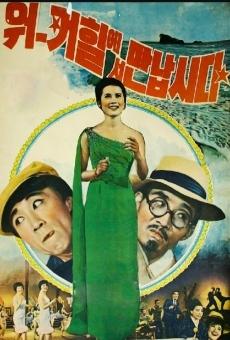 Ver película Let's Meet at Walkerhill