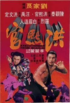 Los vengadores de Shaolin online