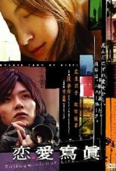 Renai shashin / Collage of Our Lives (Love Collage)