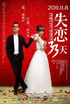 Shi Lian 33 Tian on-line gratuito