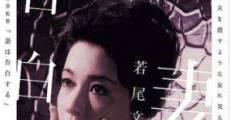 Filme completo Tsuma wa kokuhaku suru