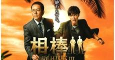 Película Aibô: Gekijô-ban III