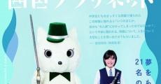 Película Akane-iro kurarinetto