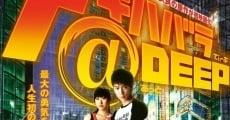 Película Akihabara@DEEP